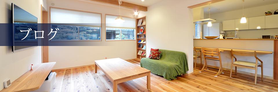 群馬県前橋市の注文住宅・新築戸建てを手がける工務店のBAハウスブログ